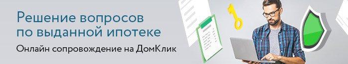 Взять кредит с открытыми просрочками и черным списком в челябинске